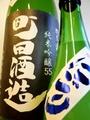町田酒造「山田錦55」純米吟醸活性にごり 1.8L