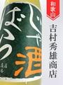 車坂「じゃばら酒」1.8L