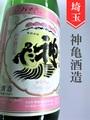 神亀「Spring Light」純米生 1.8L