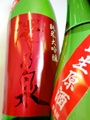 澤乃泉「つや姫」純米大吟醸無濾過生原酒 1.8L