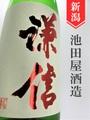 謙信「山田錦」純米大吟醸生 1.8L