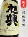 旭興「初秋」純米吟醸無濾過瓶燗火入★秋限定★1.8L