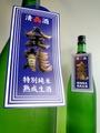 金龍 特別純米熟成生酒 1.8L