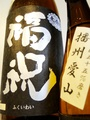 福祝「愛山」純米吟醸無濾過 1.8L