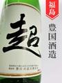 東豊国「超」純米 1.8L