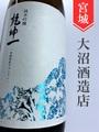 乾坤一「ササシグレ」純米吟醸 1.8L