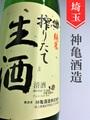 神亀 純米生★しぼりたて★1.8L