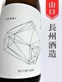 天美 純米吟醸(火当)1.8L