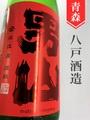 陸奥男山 純米超辛口 1.8L