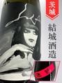 富久福「art/濃醇」特別純米 720ml