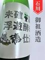 遊穂「未確認浮遊酵母仕込」きもと純米生原酒(酵母無添加)1.8L