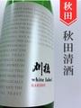 刈穂「White Label」純米 白麹仕込み 1.8L