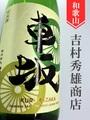車坂 山廃純米吟醸 秋あがり★ひやおろし★720ml
