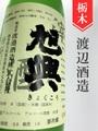 旭興「おり酒」吟醸にごり 720ml