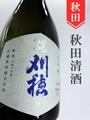 刈穂「一穂積」純米吟醸 720ml
