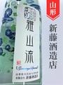 雅山流「別誂・夏しぼり」純米吟醸 720ml