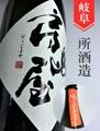 房島屋「兎心BLACK/吟吹雪」純米無濾過生原酒 720ml
