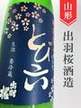 出羽桜「とび六」微発泡吟醸にごり酒 720ml