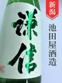 謙信「五百万石」純米吟醸生★しぼりたて★1.8L