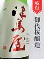 津島屋「美山錦」純米吟醸無濾過生原酒 1.8L