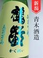 鶴齢「五百万石」純米吟醸生原酒★しぼりたて★1.8L