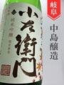小左衛門「美山錦」純米吟醸★ひやおろし★720ml