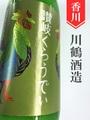 川鶴「讃岐くらうでぃ」低アルコール日本酒にごり酒 1.8L