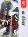 越前岬「シュタルク・カイザー」純米生原酒(超辛口+10)1.8L
