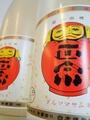 達磨正宗「ぴちぴち生原酒」熟成酒用五段仕込み純米酒うすにごり 1.8L