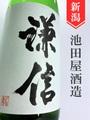 謙信 純米吟醸★ひやおろし★ 720ml
