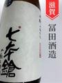七本鎗「木桶仕込み」生酛純米生原酒 720ml