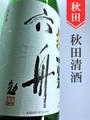 刈穂「六舟」吟醸 1.8L