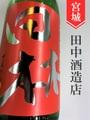 田林 特別純米生原酒★しぼりたて★1.8L