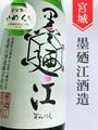 墨廼江「甕口(かめくち)」特別純米無濾過原酒 1.8L