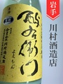 よえもん「山田錦」純米活性にごり酒 1.8L