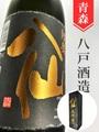 陸奥八仙 大吟醸 1.8L