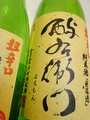 よえもん「山田錦」超辛口純米 720ml