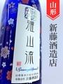 雅山流「別誂/春」純米吟醸酒うすにごり 720ml