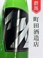 醸造戦略会議「マチダ」1.8L