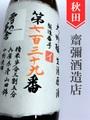 雪の茅舎「製造番号酒」大吟醸生原酒 720ml