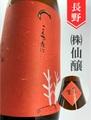 こんな夜に・・・「鹿(直汲み)」特別純米生原酒 1.8L