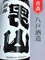 """裏・陸奥男山""""超辛口""""純米無濾過生原酒 1.8L"""