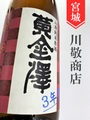 黄金澤 山廃純米 三年熟成 720ml