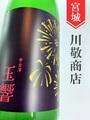黄金澤「玉響(たまゆら)」山廃純米原酒おりがらみ 1.8L