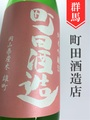 町田酒造「雄町」純米吟醸活性にごり 720ml