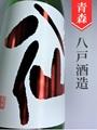 陸奥八仙「赤ラベル」特別純米直汲み無濾過生原酒★しぼりたて★ 1.8L