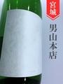 美禄-Biroku-「吟のいろは」純米吟醸 720ml