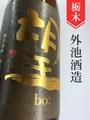 望bo:「美山錦」特別純米無濾過生原酒 720ml