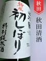 出羽鶴 純米生初しぼり  1.8L