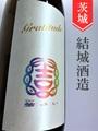 結「Gratitude」純米吟醸亀口直汲み生原酒 1.8L
